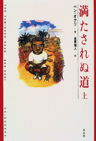 満たされぬ道〈上〉 (新しい「世界文学」シリーズ)