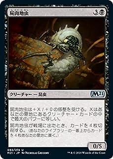 MTG マジック:ザ・ギャザリング 屍肉地虫 アンコモン 基本セット2021 ギャザ M21092 日本語版 クリーチャー 黒