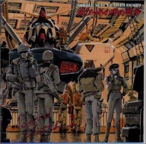 機動戦士ガンダム 0080 「ポケットの中の戦争」 Sound Sketch 2