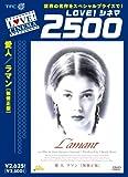 愛人 -ラマン- 無修正版 [DVD]