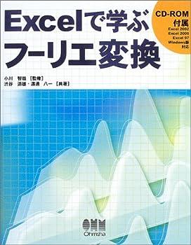 Excelで学ぶフーリエ変換