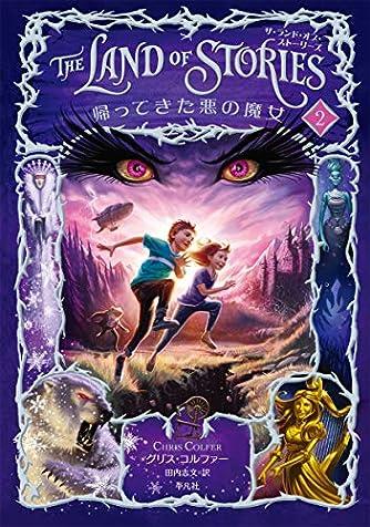 帰ってきた悪の魔女(ザ・ランド・オブ・ストーリーズ2)