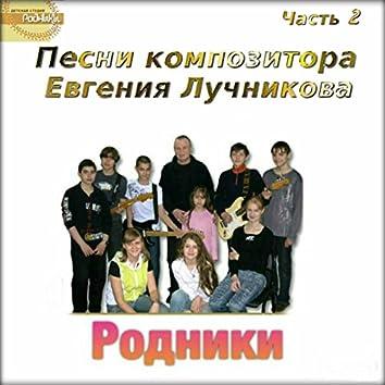 Songs of the Composer Eugene Luchnikov, Pt. 2