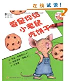 If You Give a Mouse a Cookie (Chinese Edition)