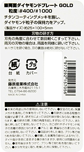 藤原産業 SK11 両面ダイヤプレート GOLD(ゴールド) #400#1000