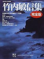 竹内敏信集 (ブティックムック (No.210))