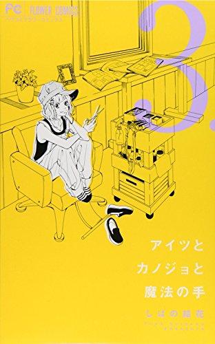 アイツとカノジョと魔法の手 (3) (フラワーコミックス)