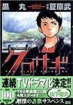 クロサギ (4) (ヤングサンデーコミックス)
