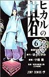 ヒカルの碁 6 (ジャンプコミックス)