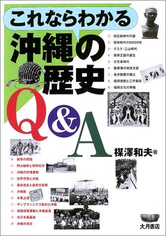 これならわかる沖縄の歴史Q&Aの詳細を見る