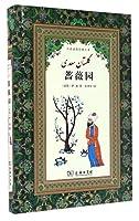 汉译波斯经典文库:蔷薇园