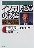 インテル経営の秘密─世界最強企業を創ったマネジメント哲学