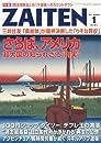 ZAITEN  財界展望  2011年 01月号