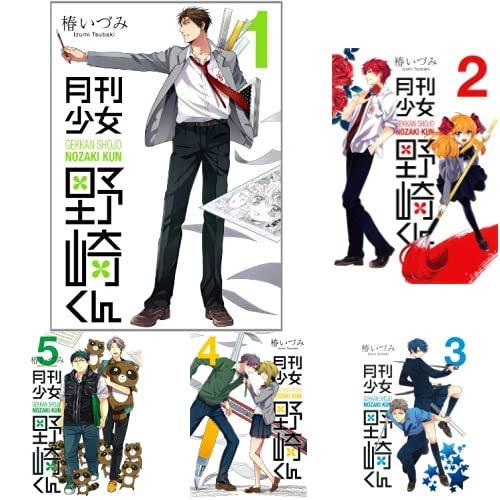 月刊少女野崎くん 1-12巻 新品セット