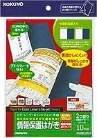 コクヨ カラーレーザー&インクジェット用情報保護はがき 地紋印刷ありタイプ 往復ハガキ 10セット KPC-SB2630
