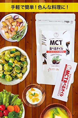 持留製油『MCT食べるオイルスティックタイプ5g×15袋』