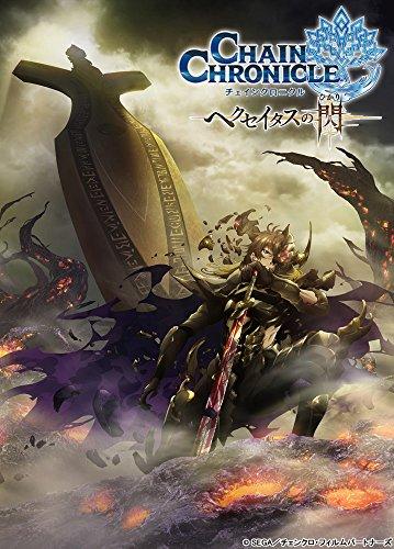 チェインクロニクル ~ヘクセイタスの閃~ III [Blu-ray]