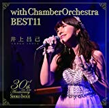 with chamber orchestra BEST11