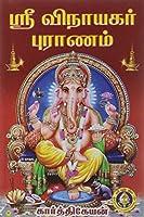 Sri Vinayaka Puranam