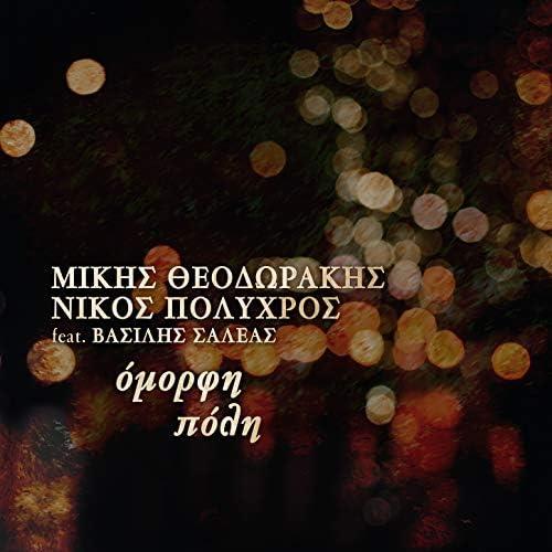 Nikos Polychros & Mikis Theodorakis feat. Vassilis Saleas
