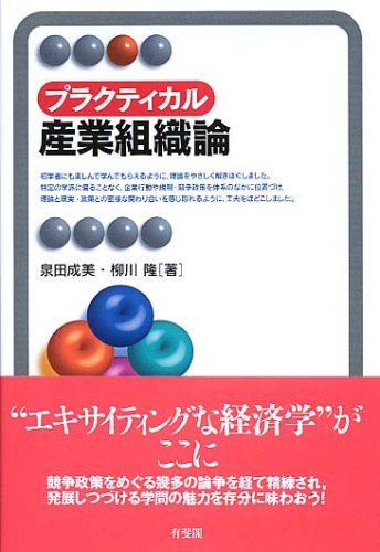 プラクティカル産業組織論 (有斐閣アルマ)