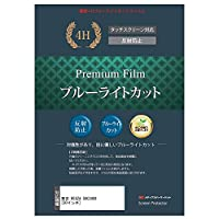 メディアカバーマーケット 東芝 REGZA 50C340X [50インチ] 機種で使える【ブルーライトカット 反射防止 指紋防止 液晶保護フィルム】