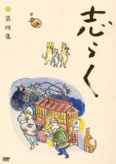 志らく 第四集「時そば」「寝床」「居残り佐平次」 [DVD]