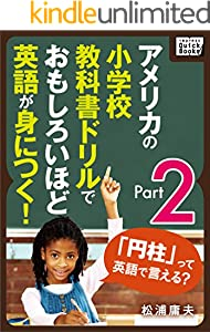 アメリカの小学校教科書ドリルでおもしろいほど英語が身につく! 2巻 表紙画像