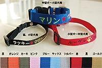 日本製 刺繍ネーム首輪 迷子札首輪 Sサイズ 迷子札 鑑札 名前首輪 名前入り 小型犬 猫 オレンジ