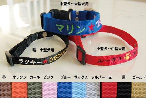 TOPWAN『名前刺繍首輪(迷子札首輪)Sサイズ』