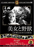 美女と野獣 [DVD] FRT-270