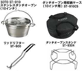 SOTO ステンレスダッチオーブン(10インチ)ST-910+3点セット