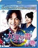 九家(クガ)の書 ~千年に一度の恋~ BD-BOX1<コンプリー...[Blu-ray/ブルーレイ]
