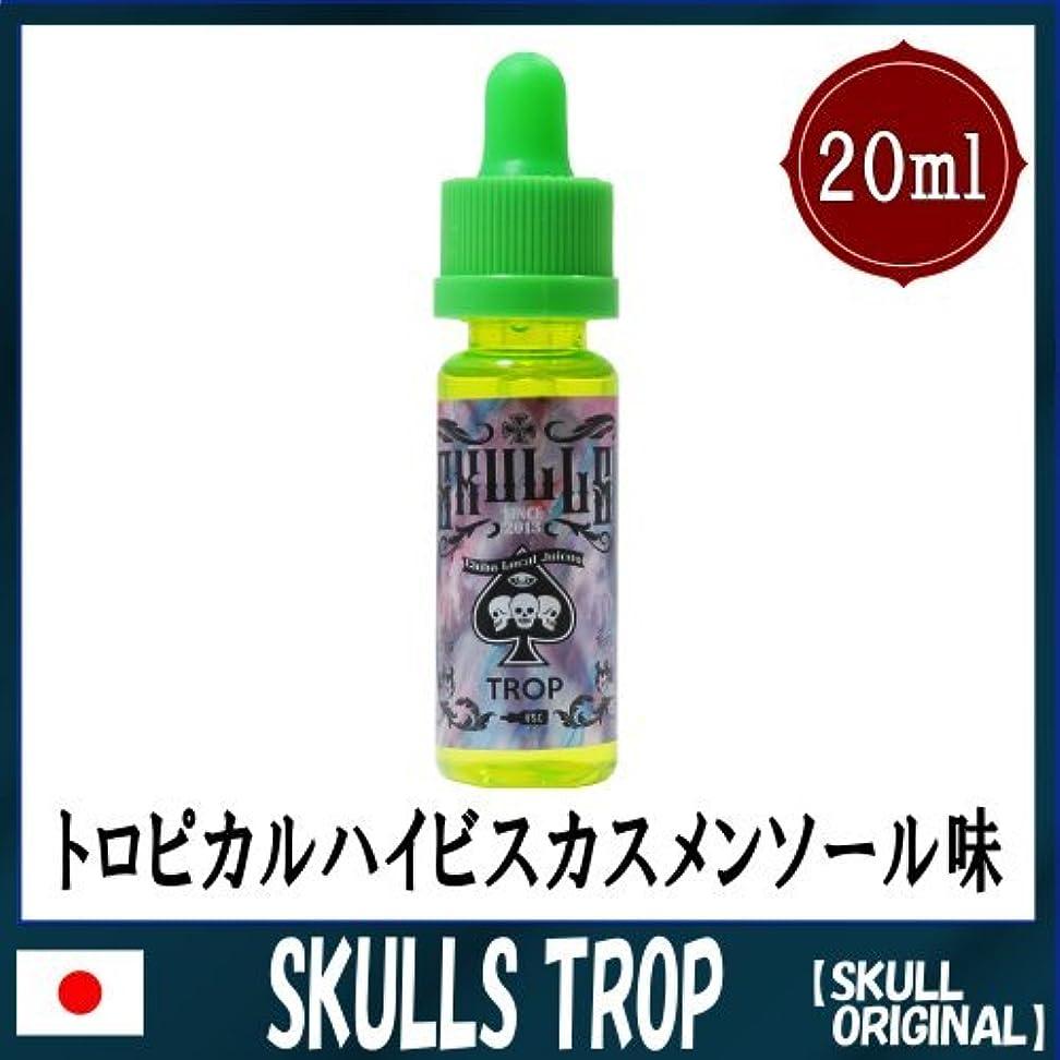 追い払うご意見せっかちSKULL ORIGINAL(スカルオリジナル) 国産 リキッド 電子タバコ 20ml (SKULLS TROP(スカルズ トロップ))