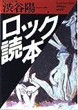 ロック読本 (福武文庫)