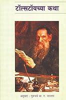 Tolstoy Chya Katha