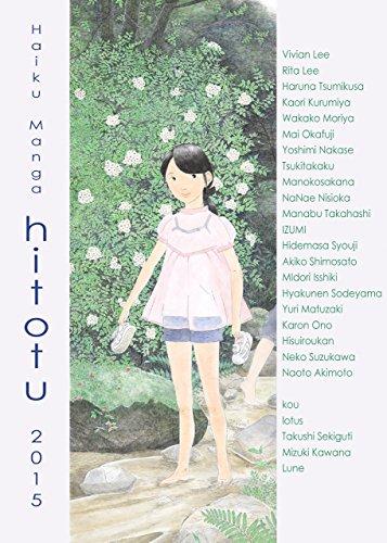 Short lyrical comics hitotu 2015 Haiku Manga (Japanese Edition)