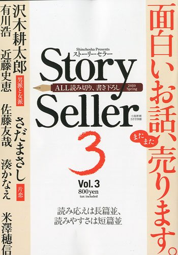 Story Seller (ストーリー セラー) Vol3 2010年 05月号 [雑誌]