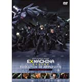 EX MACHINA-エクスマキナ- Evolution of Appleseed (数量限定生産) [DVD]