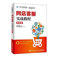 Online customer service combat tutorial (micro-learning version)(Chinese Edition)