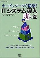 OSS BOOKS オープンソースで構築! ITシステム導入虎の巻
