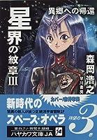 星界の紋章〈3〉異郷への帰還 (ハヤカワ文庫JA)
