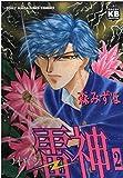 雷神 2 (ソニー・マガジンズコミックス)