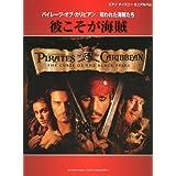 ピアノディズニーミニアルバム 「彼こそが海賊」