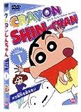 DVD TV版傑作選 クレヨンしんちゃん 1[DVD]
