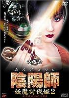 陰陽師 妖魔討伐姫 2 [DVD]