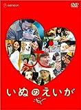 いぬのえいが プレミアム・エディション [DVD] image