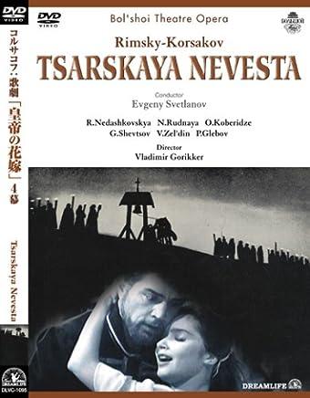 コルサコフ:歌劇「皇帝の花嫁」 [DVD]