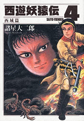 西遊妖猿伝 西域篇(4) (モーニング KC)