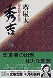 秀吉―夢を超えた男〈2〉 (文春文庫)